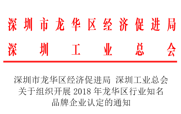 龍華區行業知名品牌.png