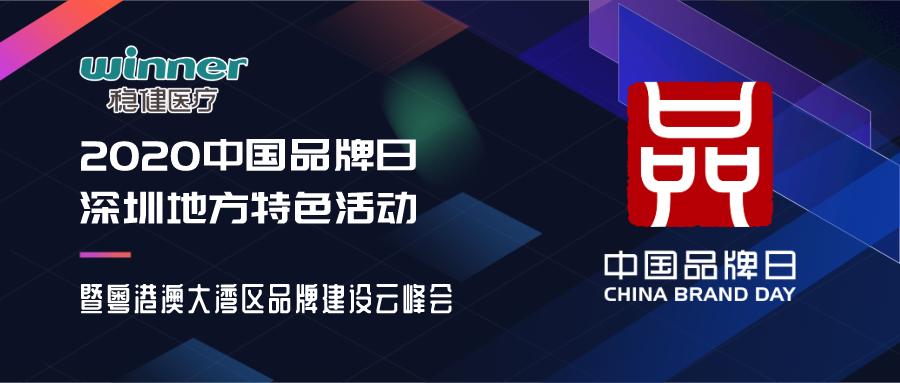 2020中國品牌日.png